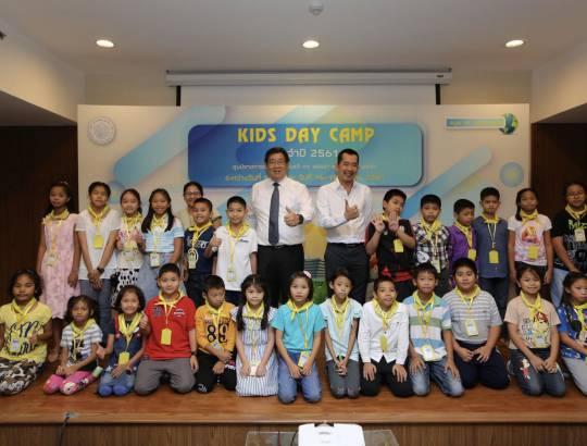 ภาพบรรยากาศพิธีปิดกิจกรรม Kids Day Camp 2018