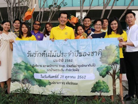 ธพส. จัดกิจกรรมวันรักต้นไม้ประจำปีของชาติ ประจำปี 2562
