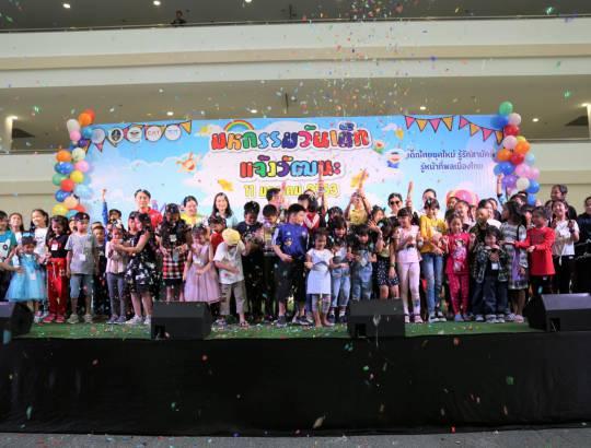 ธพส. จัดกิจกรรมมหกรรมวันเด็ก แจ้งวัฒนะ ประจำปี 2563