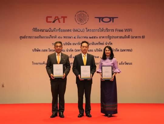 ธพส. กสท ทีโอที จับมือเปิดให้บริการ Free WiFi ศูนย์ราชการเฉลิมพระเกียรติฯ แจ้งวัฒนะ