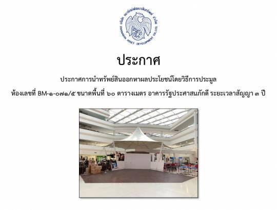 ประกาศการนำทรัพย์สินออกหาผลประโยชน์โดยวิธีการประมูล ห้องเลขที่ BM-๑-๐๗๑/๕ ขนาดพื้นที่ ๖๐ ตารางเมตร อาคาร รัฐประศาสนภักดี ระยะเวลาสัญญา ๓ ปี