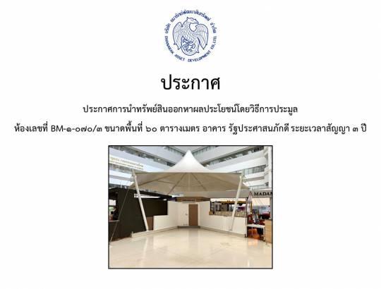 ประกาศการนำทรัพย์สินออกหาผลประโยชน์โดยวิธีการประมูล ห้องเลขที่ BM-๑-๐๗๐/๓ ขนาดพื้นที่ ๖๐ ตารางเมตร อาคาร รัฐประศาสนภักดี ระยะเวลาสัญญา ๓ ปี
