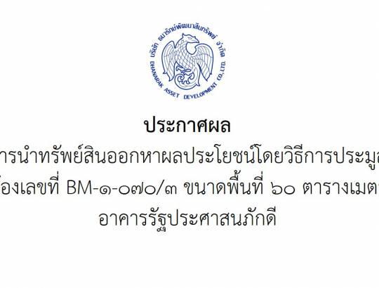 ประกาศผลการนำทรัพย์สินออกหาผลประโยชน์โดยวิธีการประมูล ห้องเลขที่ BM-๑-๐๗๐/๓ ขนาดพื้นที่ ๖๐ ตารางเมตรอาคารรัฐประศาสนภักดี