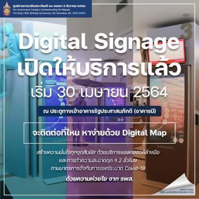 Digital Signage เปิดให้บริการแล้ว