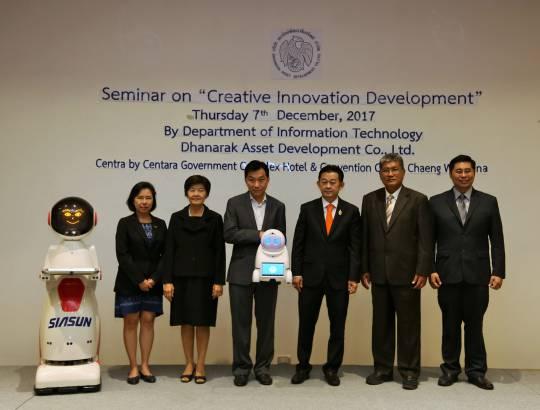 """ธพส. ได้จัดสัมมนาในหัวข้อ หลักสูตร """"Creative Innovation Development"""""""