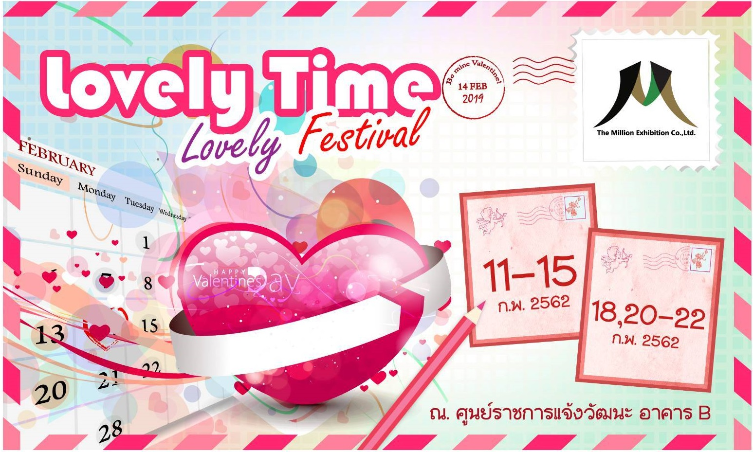 Lovely Time Lovely Festival